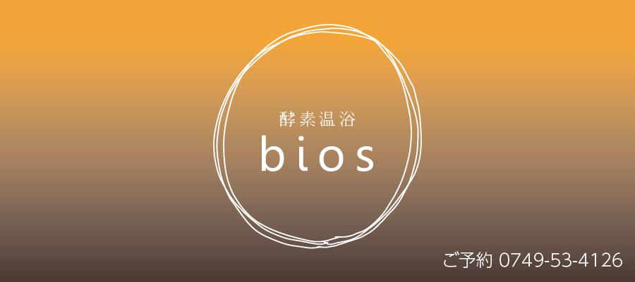 酵素温浴bios